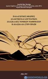 Παιδαγωγικές θεωρίες. Διδακτική και δειγματικές διδασκαλίες νομικών μαθημάτων