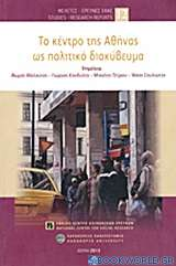 Το κέντρο της Αθήνας ως πολιτικό διακύβευμα
