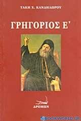 Γρηγόριος Ε΄