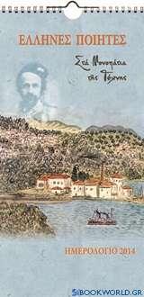 Έλληνες ποιητές: Ημερολόγιον 2014