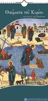Θαύματα του Κυρίου: Ημερολόγιον 2014