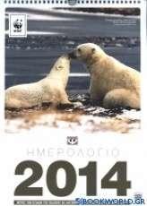 Ημερολόγιο WWF 2014