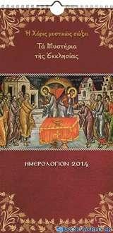 Τα μυστήρια της Εκκλησίας: Ημερολόγιον 2014