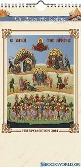 Οι άγιοι της Κρήτης: Ημερολόγιον 2014