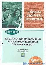 Τα θέματα των πανελλήνιων απολυτήριων εξετάσεων Γ΄ γενικού λυκείου 2000-2007