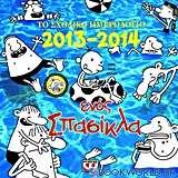 Το ημερολόγιο ενός σπασίκλα 2014
