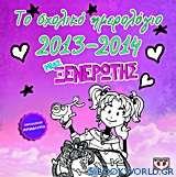 Το σχολικό ημερολόγιο 2013-2014 μιας ξενέρωτης