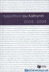 Ημερολόγιο του καθηγητή 2008-2009