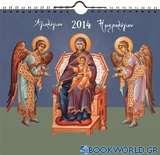 Αγιολόγιον - ημερολόγιον 2014
