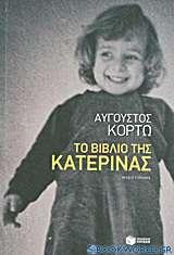Το βιβλίο της Κατερίνας