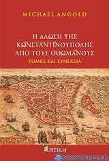 Η άλωση της Κωνσταντινούπολης από τους Οθωμανούς