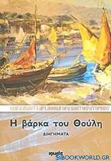 Η βάρκα του Θούλη