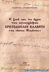 Η ζωή και το έργο του αγιογράφου Χριστόδουλου Καλέργη εκ νήσου Μικόνου