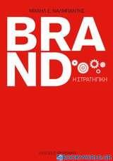 Brand, η στρατηγική