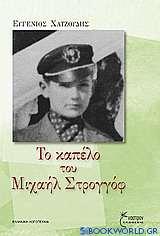 Το καπέλο του Μιχαήλ Στρογγόφ