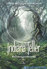 Indiana Teller: Καλοκαιρινό φεγγάρι