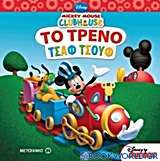 Mickey Mouse Clubhouse: Το τρένο τσαφ τσουφ