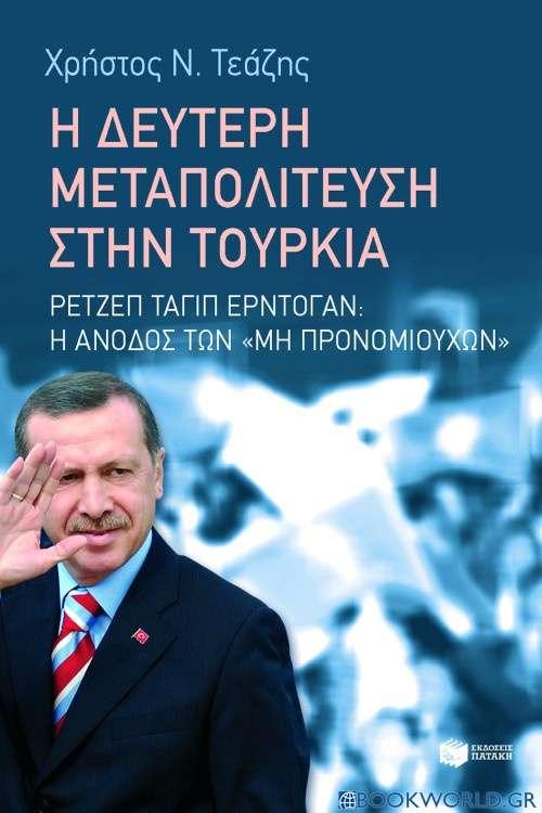Η δεύτερη μεταπολίτευση στην Τουρκία