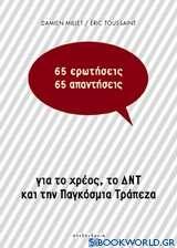 65 ερωτήσεις / 65 απαντήσεις