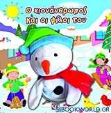 Ο χιονάνθρωπος και οι φίλοι του