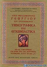 Αγίου Μεγαλομάρτυρος Γεωργίου του Τροπαιοφόρου υμνογραφικά και εγκωμιαστικά
