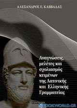 Αναγνώσεις, μελέτες και σχολιασμός κειμένων της λατινική και ελληνικής γραμματείας