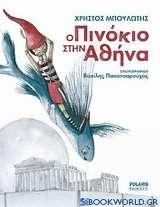 Ο Πινόκιο στην Αθήνα