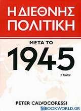Η διεθνής πολιτική μετά το 1945
