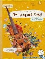Το μαγικό βιολί