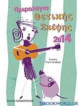Ημερολόγιο θετικής σκέψης 2014