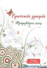 Ημερολόγιο 2014: Ερωτικές γραφές