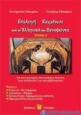 Επιλογή κειμένων από τα Ελληνικά του Ξενοφώντα