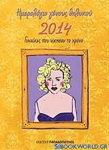 Ημερολόγιο γένους θηλυκού 2014