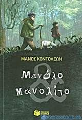 Μανόλο και Μανολίτο