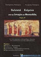 Εκλεκτά κείμενα από την ιστορία του Θουκυδίδη