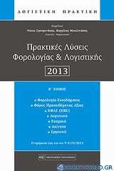 Πρακτικές λύσεις φορολογίας και λογιστικής 2013