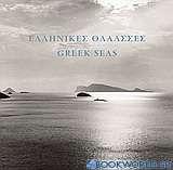 Ελληνικές θάλασσες