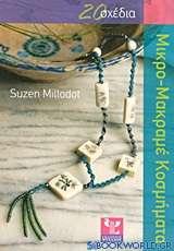 20 σχέδια για να φτιάξετε μικρο-μακραμέ κοσμήματα