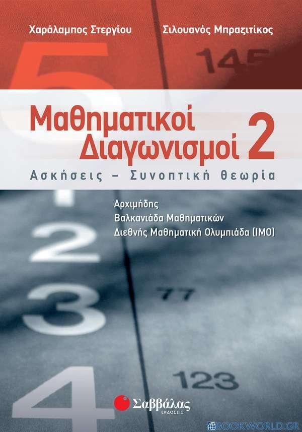 Μαθηματικοί διαγωνισμοί 2