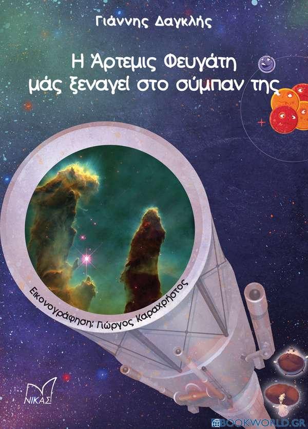 Η Άρτεμις Φευγάτη μας ξεναγεί στο σύμπαν της