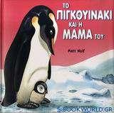 Το πιγκουινάκι και η μαμά του