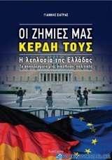 Οι ζημιές μας, κέρδη τους: Η λεηλασία της Ελλάδας
