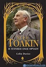Τζ. Ρ. Ρ. Τόλκιν