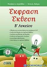 Έκφραση - Έκθεση B΄ λυκείου