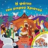 Η φάτνη του μικρού Χριστού