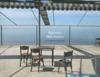 Αρετσού - Νέα Κρήνη
