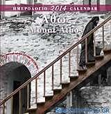 Ημερολόγιο 2014: Άθως
