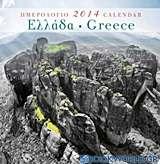 Ημερολόγιο 2014: Ελλάδα