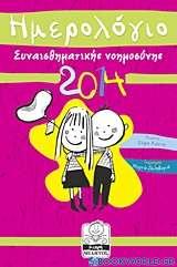 Ημερολόγιο συναισθηματικής νοημοσύνης 2014