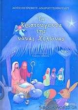 Τα Χριστούγεννα της νόνας Χελώνας